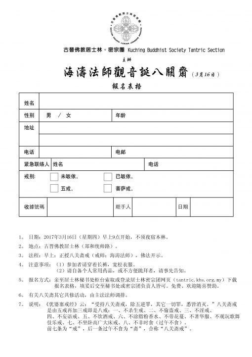 20170316 haitaoform